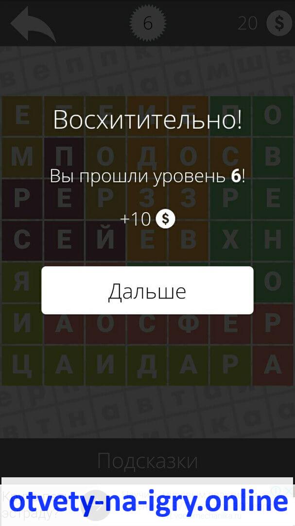 игра найди слова ответы на все уровни андроид космос