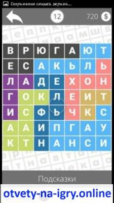Игра Найди слова