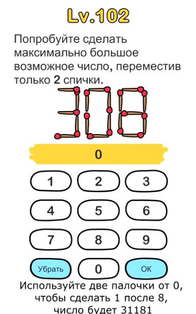 Попробуйте сделать максимально большое возможное число, переместив только 2 спички. 102 уровень