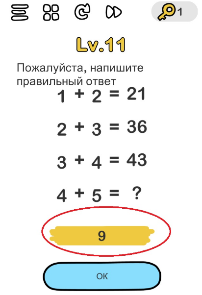 Пожалуйста, напишите правильный ответ. 11 уровень