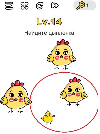 Найдите цыпленка. 14 уровень