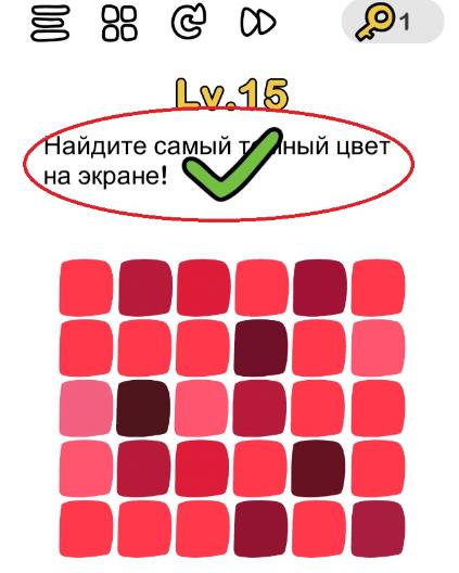 Найдите самый темный цвет на экране. 15 уровень