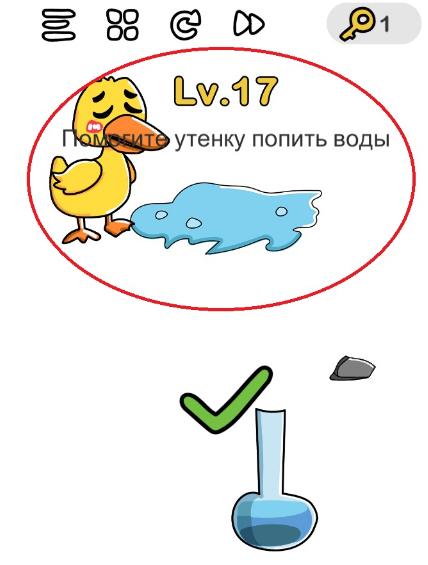 Помогите утенку попить воды. 17 уровень