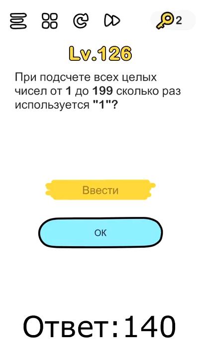 При подсчете всех целых чисел от 1 до 199 сколько раз используется 1. 126 уровень