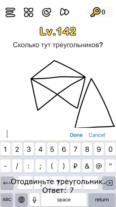 Сколько тут треугольников. 142 уровень