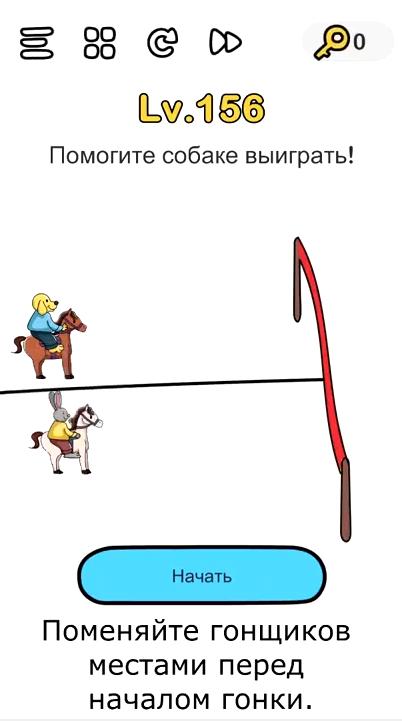 Помогите собаке выиграть. 156 уровень