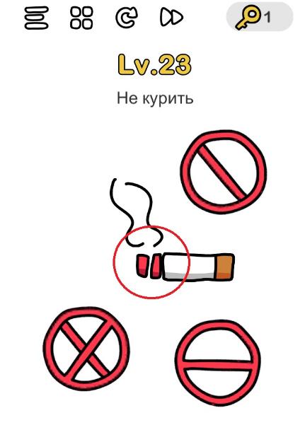 Не курить. 23 уровень