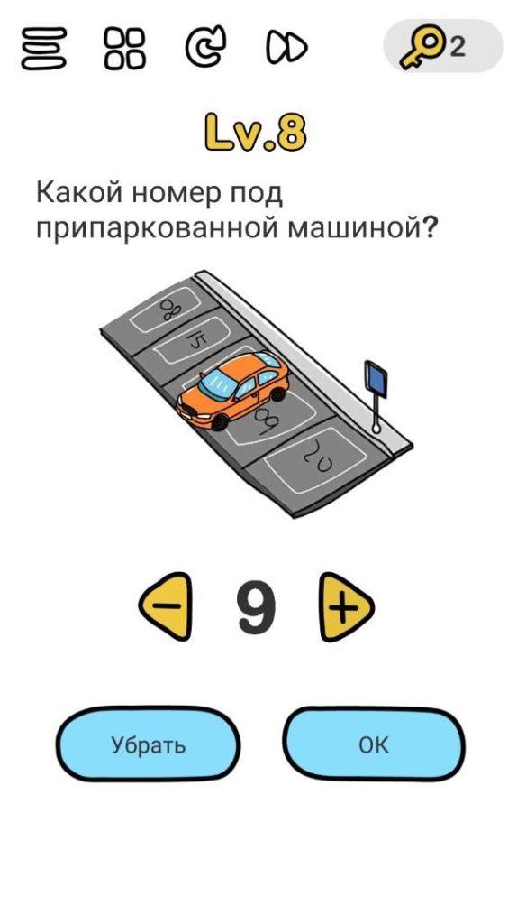 Какой номер под припаркованной машиной? 8 уровень