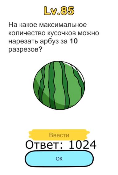 На какое максимальное количество кусочков можно нарезать арбуз за 10 разрезов. 85 уровень