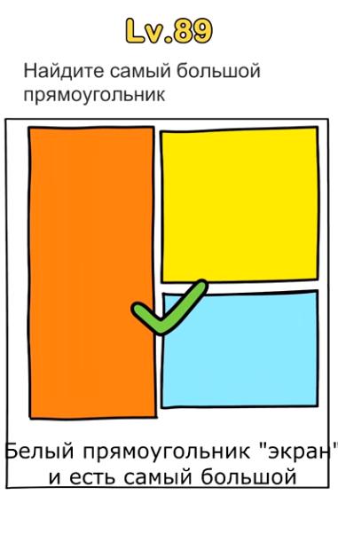 Найдите самый большой прямоугольник. 89 уровень
